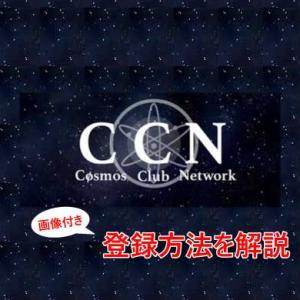 保護中: 【CCN】登録方法(ビジネス・バリデート)を画像付きで解説