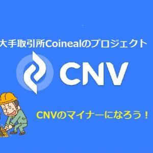 【CNV】マイニング投資が始動!大手取引所Coineal(コインニール)の失敗できない勝負案件