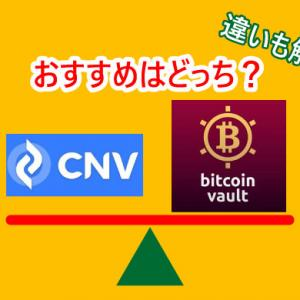 【限定公開】CNVとビットコインボルトの違いは?オススメはあるの?