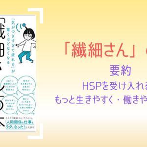 『「繊細さん」の本』の要約 HSPを受け入れるともっと生きやすく働きやすくなる!