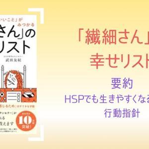 『「繊細さん」の幸せリスト』の要約 HSPでも生きやすくなるための行動指針