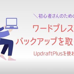 【初心者向け】UpdraftPlusでワードプレスをバックアップしておこう!