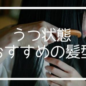 うつのときのおすすめの髪型【女性編】