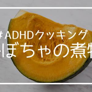 【ADHDクッキング】かぼちゃの煮物
