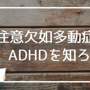 【発達障害】ADHDについて知ろう【注意欠如多動症】