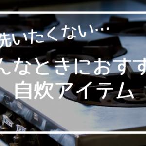 【発達障害向け】自炊おすすめアイテム紹介
