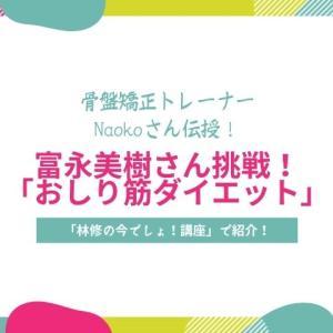 【林修今でしょ講座】Naokoさんのお尻筋トレのやり方紹介!富永美樹さんが挑戦