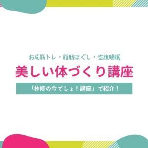 【林修今でしょ】美しい体づくり講座を紹介!富永美樹・大島由香里・馬場ももこが挑戦!