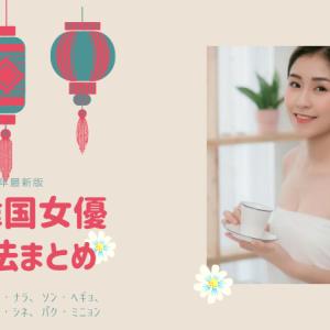 2020最旬|韓国女優たちの美容法や愛用コスメまとめ