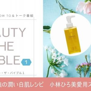 ビューティーザバイブル1-8話小林ひろ美の潤い白肌レシピ使用スキコスと601円付けのやり方まとめ
