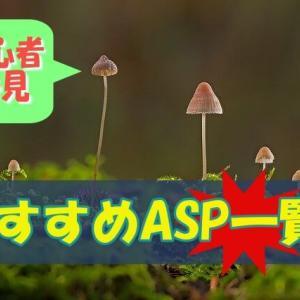 アフィリエイト初心者におすすめのASP5サイト一覧!ブログ初心者は登録マスト!