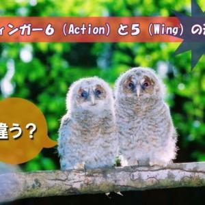 【アフィンガー6(Action)レビュー】5との違いを比較!使用してみて気になった点