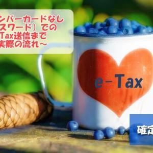 【確定申告2021】マイナンバーカードなし(IDパスワード)でのe-Tax送信まで~実際の流れ~