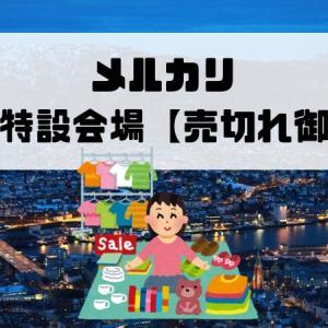 メルカリ出品特設会場【売り切れ御免】