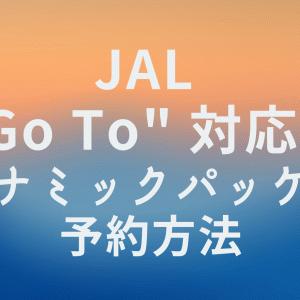 JAL ダイナミックパッケージ 予約方法(Go To トラベル対応後)