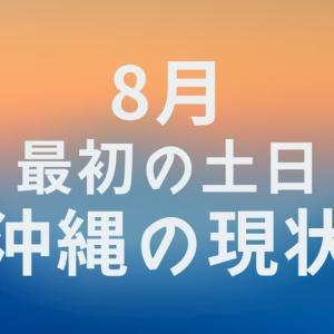 那覇 国際通り 8月最初の土日