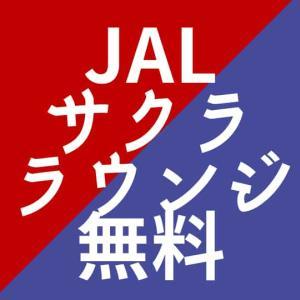 JAL 平会員でも無料でサクララウンジ