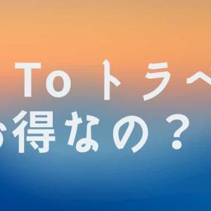 Go To トラベル はお得なの??