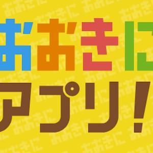 大阪おおきにアプリ! スタート