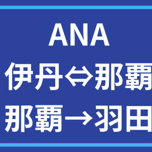 SFC修行 トラベルノート 2020/09/20