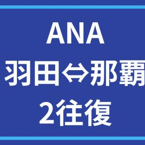SFC修行 トラベルノート 2020/09/21