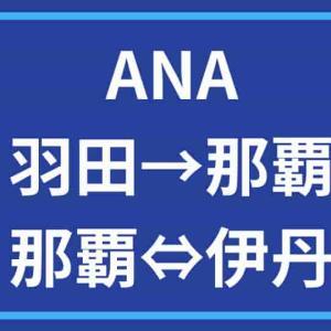 SFC修行 トラベルノート 2020/09/22