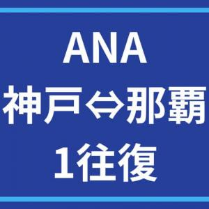 SFC修行 トラベルノート 2020/09/27