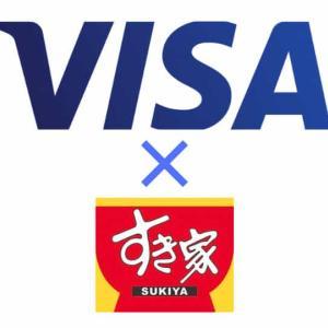 Visa すき家で50%還元祭り!! 10月1日(木)開始