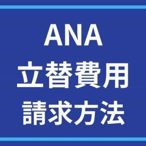 ANA 立て替え費用の請求方法