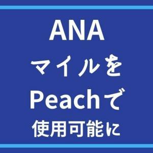 ANAのマイルをPeachで使用可能に
