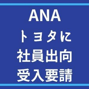 ANA トヨタに出向受入要請 3,500人
