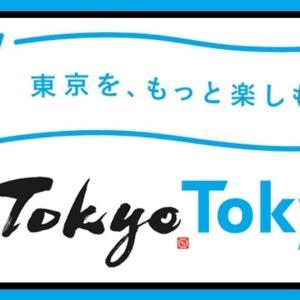 ANAトラベラーズ  一瞬で終了「もっと楽しもう!TokyoTokyo」