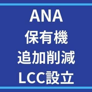 ANA 保有機の追加削減・新LCC設立へ
