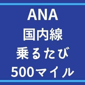 ANA 旅に出よう!国内線乗るたび500マイルプレゼント