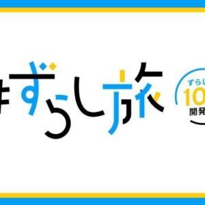 ずらし旅 JR東海×docomo bike share
