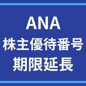 ANA 株主優待番号 有効期間延長