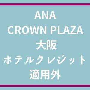 ホテルクレジット適用外に ANAクラウンプラザホテル大阪