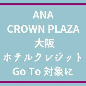 一転 ホテルクレジット Go To トラベル対象に ANAクラウンプラザホテル大阪