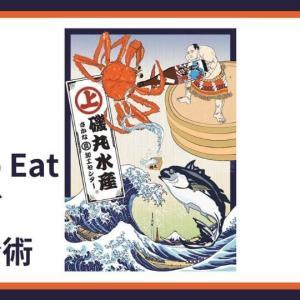 磯丸水産で錬金術 Go To Eat