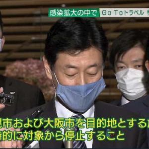 正式決定「Go To トラベル」大阪市と札幌市、一時停止