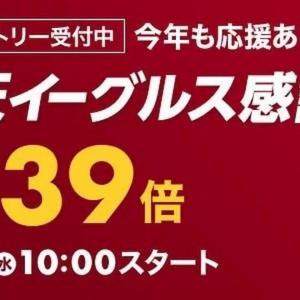 楽天市場  最大39倍の「イーグルス感謝祭」 11月25日10時開始