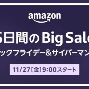 Amazon ブラックフライデー&サイバーマンデー スタート