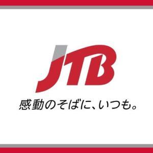 JTB 全国対象 ANA便限定5,000円OFFの割引クーポン配布開始