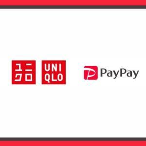 PayPay 「ユニクロで最大10%戻ってくるキャンペーン」開催