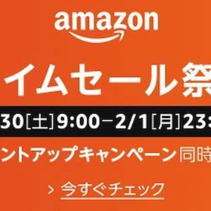Amazon 2021年初めての「タイムセール祭り」 1月30日開催