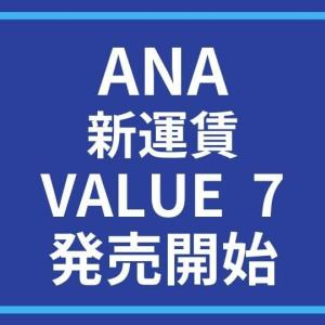 ANA 新運賃 「ANA VALUE 7」を設定