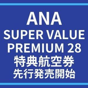 ANA プレミアムクラス・特典航空券 ダイヤモンドメンバーから先行販売開始 1月26日9:30~
