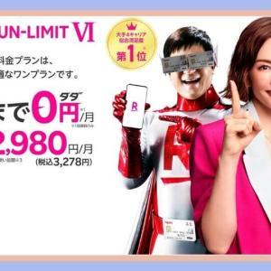 楽天モバイル 「iOS版 Rakuten Linkアプリ」 仕様変更でSMSが有料に