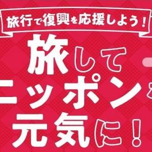 日本旅行 【予約数限定】83%OFFの「応援キャンペーン」