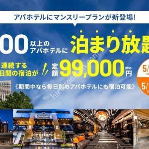 アパホテル 期間限定 破格の「泊まり放題」マンスリープラン(サブスクリプション)を99,000円(税込)で販売